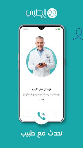 Altibbi - Medico