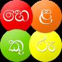 icon Helakuru Sinhala Keyboard Plus