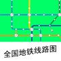icon 全国地铁线路图