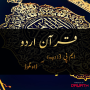 icon Quran Urdu Audio